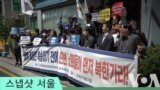 """탈북단체들 """"여종업원 북송은 죽음 뿐…'민변' 규탄"""""""