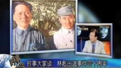 时事大家谈:林彪出逃事件四十周年(1)