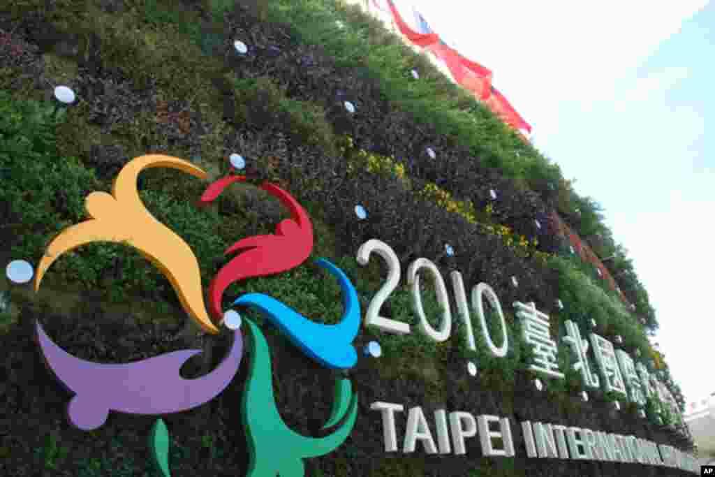 台北國際花卉博覽會入口處的花牆裝飾