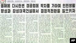 北韓官方發表社論呼籲與南韓改善關係。