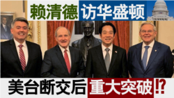 海峡论谈:副总统当选人赖清德访华府 美台断交后重大突破?