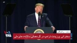 سخنرانی پرزیدنت ترامپ در گردهمایی سالانه دعای ملی