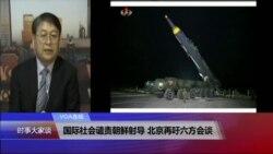 VOA连线(叶兵):国际社会谴责朝鲜射导 北京再吁六方会谈