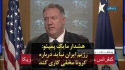 هشدار مایک پمپئو: رژیم ایران نباید درباره کرونا مخفی کاری کند