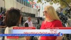 گفتگوی صدای آمریکا با مری هارف درباره سخنرانی اوباما و روحانی در سازمان ملل