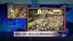 VOA连线:香港七一游行 民众走上街头要求自由民主政治