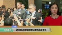 VOA连线:法官批准章莹颖嫌犯律师退出审讯