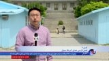 گزارش خبرنگار صدای آمریکا از کره جنوبی: گردشگران، مشتاق بازسازی صحنه دیدار رهبران دو کره