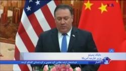 گفتگوهای پمپئو در کره جنوبی و چین باره خلع سلاح هسته ای کره شمالی