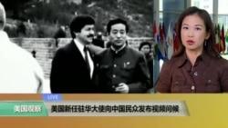 VOA连线: 美国务院关注刘晓波肝癌晚期保外就医报道