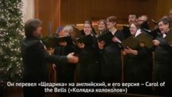 Мелодия украинской рождественской песни «Щедрик» давно стала символом Рождества в США