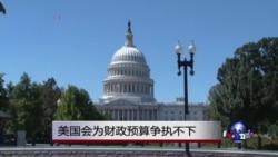 美国会为财政预算争执不下
