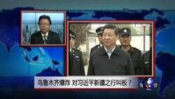 VOA卫视(2014年5月2日 第二小时节目)