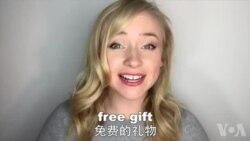 OMG! 美语 Free Gift!
