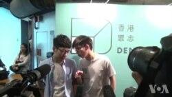 """香港前双学成员组党成立""""香港众志"""""""