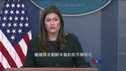 2017-09-26 美國之音視頻新聞: 美國否認向北韓宣戰 (粵語)