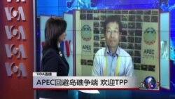 VOA连线:APEC回避岛礁争端 欢迎TPP