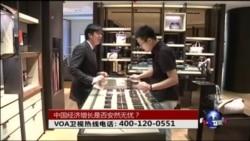 时事大家谈:中国经济增长是否安然无忧?