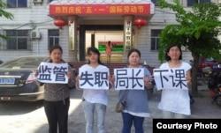 叶海燕等维权人士举牌抗议 (图片来自:叶海燕推特)