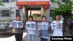 葉海燕等維權人士舉牌抗議 (圖片來自:葉海燕推特)