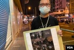 民协深水埗区议员何启明表示,当局一日不公开8-31事件真相,香港人都不会忘记可能发生警察涉嫌打死人事件,认为沉冤待雪 (美国之音/汤惠芸)