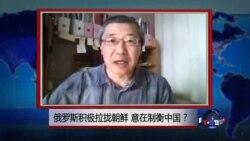 VOA连线:俄罗斯积极拉拢朝鲜,意在制衡中国?