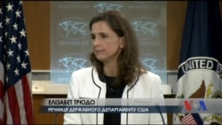 Держдеп про Крим: Півострів був і є частиною України. Відео