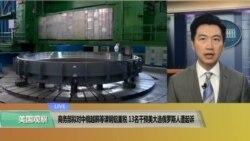 VOA连线(黄耀毅):商务部拟对中俄越韩等课钢铝重税,13名干预美大选的俄罗斯人遭起诉