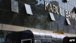 """Архив: штаб-квартира """"Кабульского банка"""""""