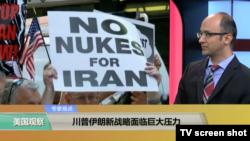 专家视点(艾哈迈德·马吉德亚):川普伊朗新战略面临巨大压力