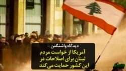 دیدگاه واشنگتن - آمریکا از خواست مردم لبنان برای اصلاحات در این کشور حمایت میکند