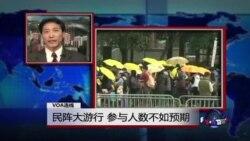VOA连线:民阵大游行,参与人数不如预期