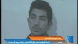 伊拉克以恐怖主义指控对副总统下逮捕令