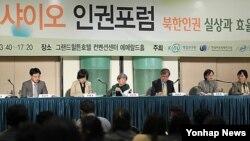 지난 2011년 11월 서울에서 열린 제 1차 샤이오 인권포럼. (자료사진)