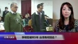 VOA连线(张佩芝):李明哲被判5年,台湾有何回应?