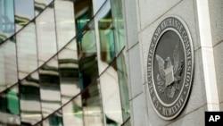 美国证券交易委员会(SEC)在华盛顿的大楼