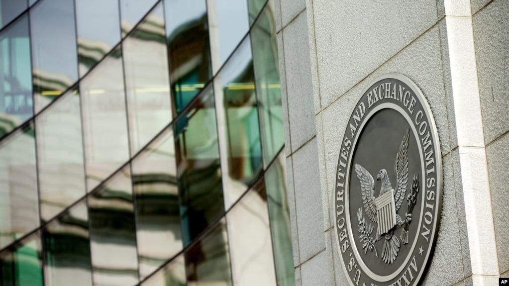 美國證券交易委員會(SEC)在華盛頓的大樓