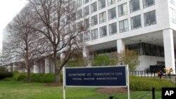 美国运输部和联邦航空管理局总部大楼