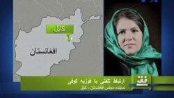 فوزیه کوفی: ایران از طالبان حمایت می کند