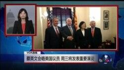 VOA连线:蔡英文会晤美国会议员 周三发表重要演说