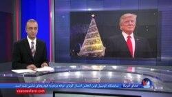 اولین مراسم روشن کردن چراغهای درخت کریسمس توسط پرزیدنت ترامپ و بانوی اول