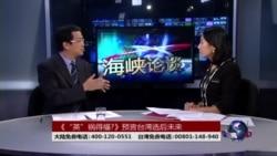 """海峡论谈:《""""英""""祸得福?》预言台湾选后未来"""