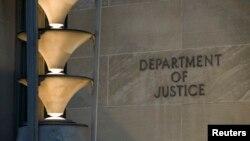 图为美国司法部。