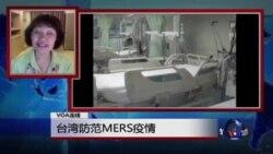 VOA连线:台湾防范MERS疫情