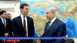دیدارهای کوشنر، معاون و مشاور ارشد پرزیدنت ترامپ با مقامات اسرائیل و فلسطینی