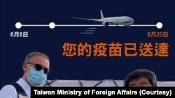 美國政府捐贈台灣的250萬劑新冠病毒疫苗6月20日抵達台灣。 (台灣外交部臉書)