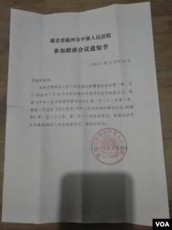 刘飞跃煽颠罪庭前会议通知 (网络照片)