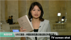 VOA连线:USCC报告:中国官媒在美记者应登记外国代理人