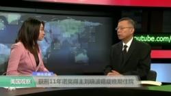 媒体观察: 获刑11年诺奖得主刘晓波癌症晚期住院