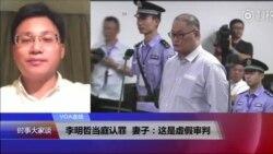 VOA连线(萧逸民):李明哲当庭认罪,妻子:这是虚假审判